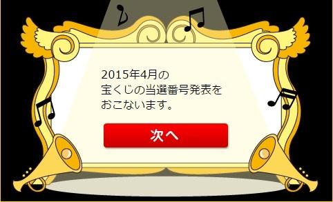 4月宝くじ.jpg