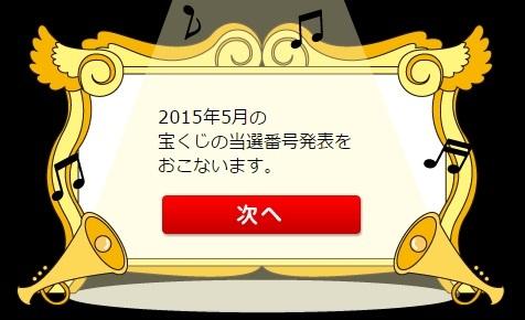 5月宝くじ.jpg