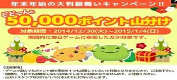 お正月イベント8げん玉.jpg