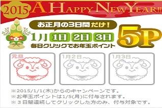 お正月イベント3.jpg