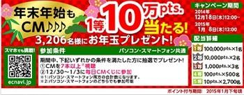 お正月イベント4EC.jpg