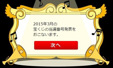 ハピタス宝くじ3月.jpg