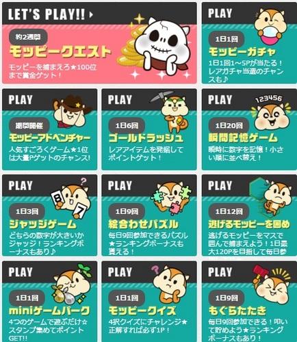 モッピーPCゲーム.jpg